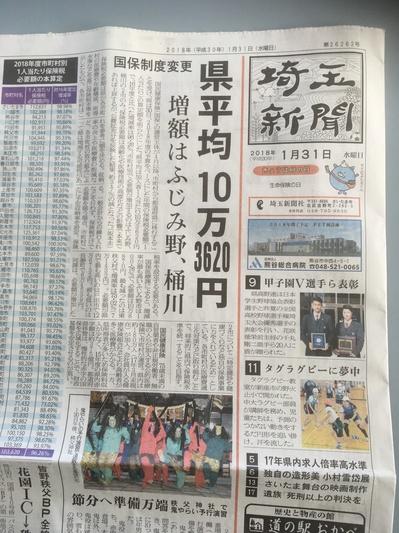 埼玉新聞1.JPG
