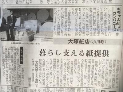 埼玉新聞3.JPG