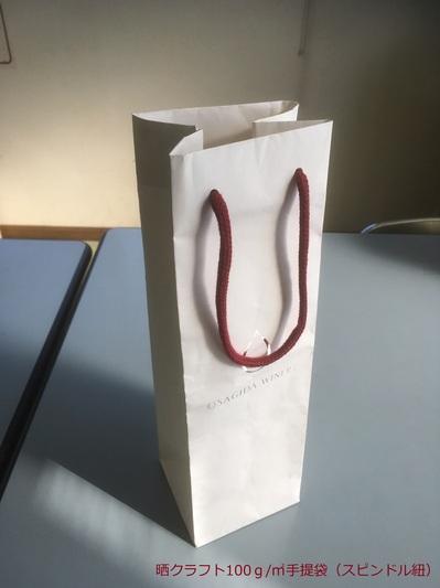 手提袋 ワイン.JPG